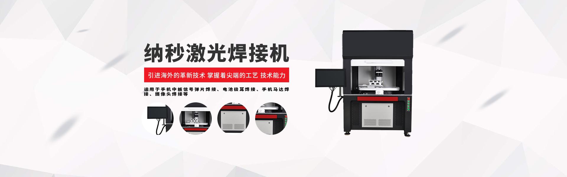 CCD视觉镭雕机,紫外镭雕机,光纤镭雕机